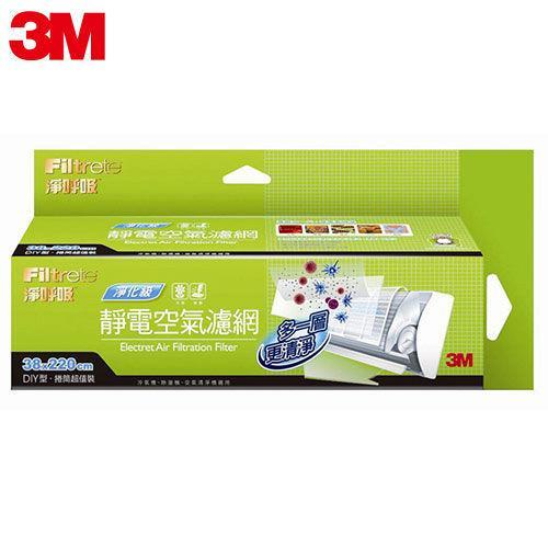 3M 淨呼吸淨化級捲筒式靜電空氣濾網 9808-R
