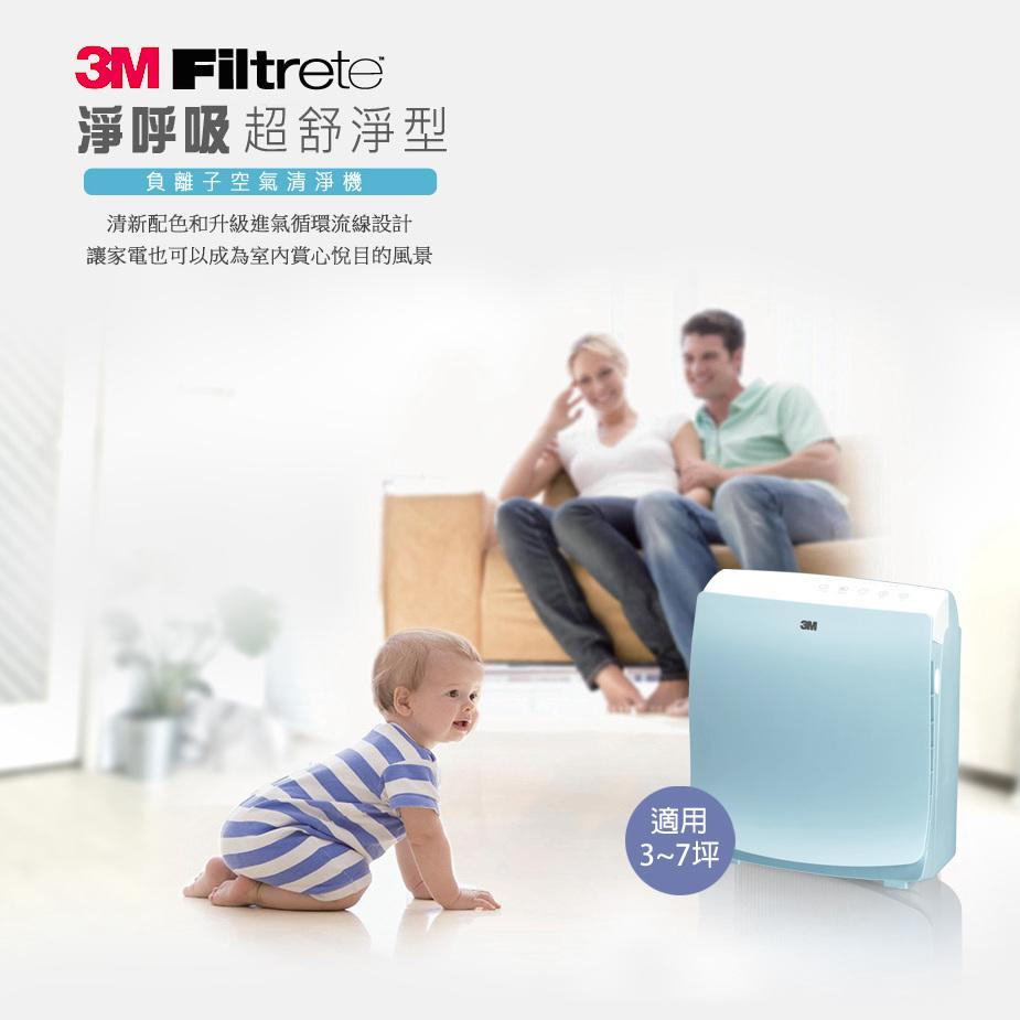 3M 淨呼吸超舒淨型FA-M12負離子空氣清淨機-舒服藍 加贈一片專用濾網