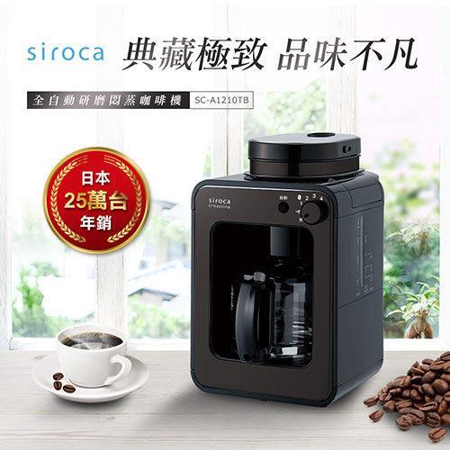 日本siroca crossline 自動研磨悶蒸咖啡機-鎢黑 SC-A1210TB