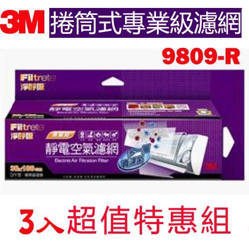 3M 淨呼吸專業級捲筒式靜電空氣濾網(9809-R) @三入超值特惠組