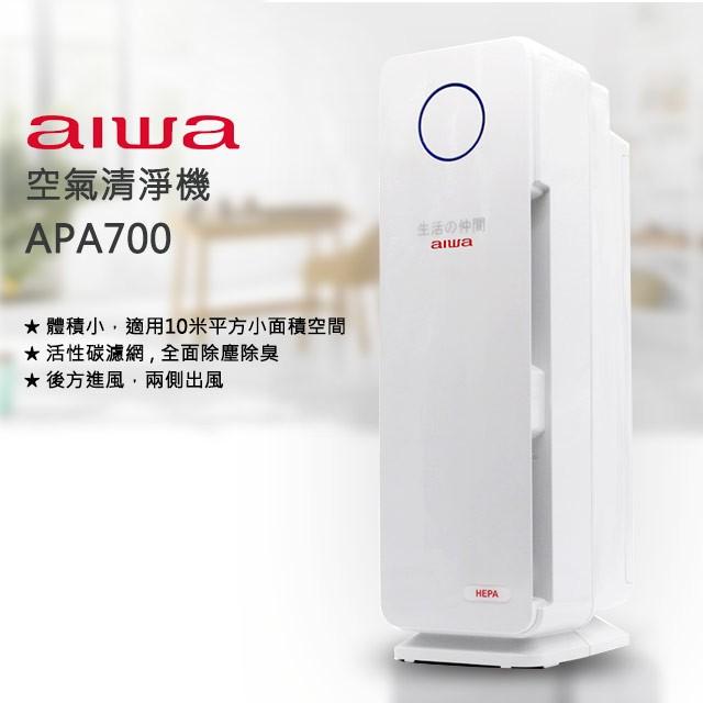 AIWA 愛華 空氣清淨機 APA700