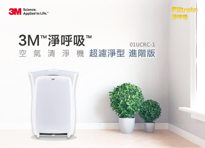3M 超濾淨6坪進階版空氣清淨機 (適用 3-7.5坪CHIMSPD-01UCRC-1)