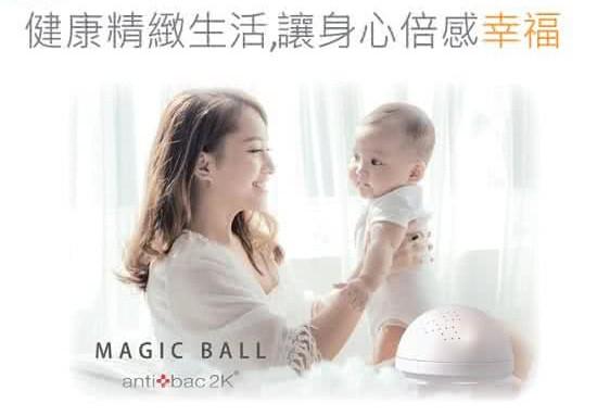 antibac2K 安體百克 新一代 Magic Ball 魔術球 空氣洗淨機+香氛溶液1瓶 (靜音、消臭、除菌、除PM2.5)