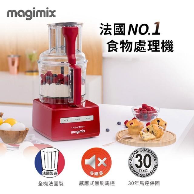 法國Magimix  廚房小超跑萬用食物處理機 3200XL (魅力紅)