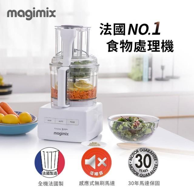 法國Magimix  廚房小超跑萬用食物處理機 3200XL (璀璨白)