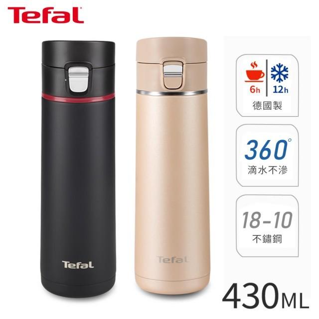 Tefal 法國特福  WeGo彈蓋不鏽鋼保溫杯/保溫瓶 430ml (沉靜黑)