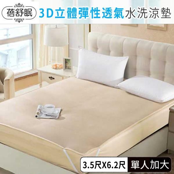 蓓舒眠  3D立體彈性透氣水洗涼墊 (單人加大) 3.5尺x6.2尺