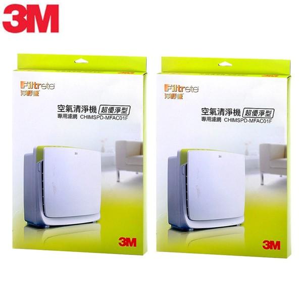 3M 淨呼吸空氣清淨機濾網_超優淨型 7坪 (MFAC-01F) 超值2入
