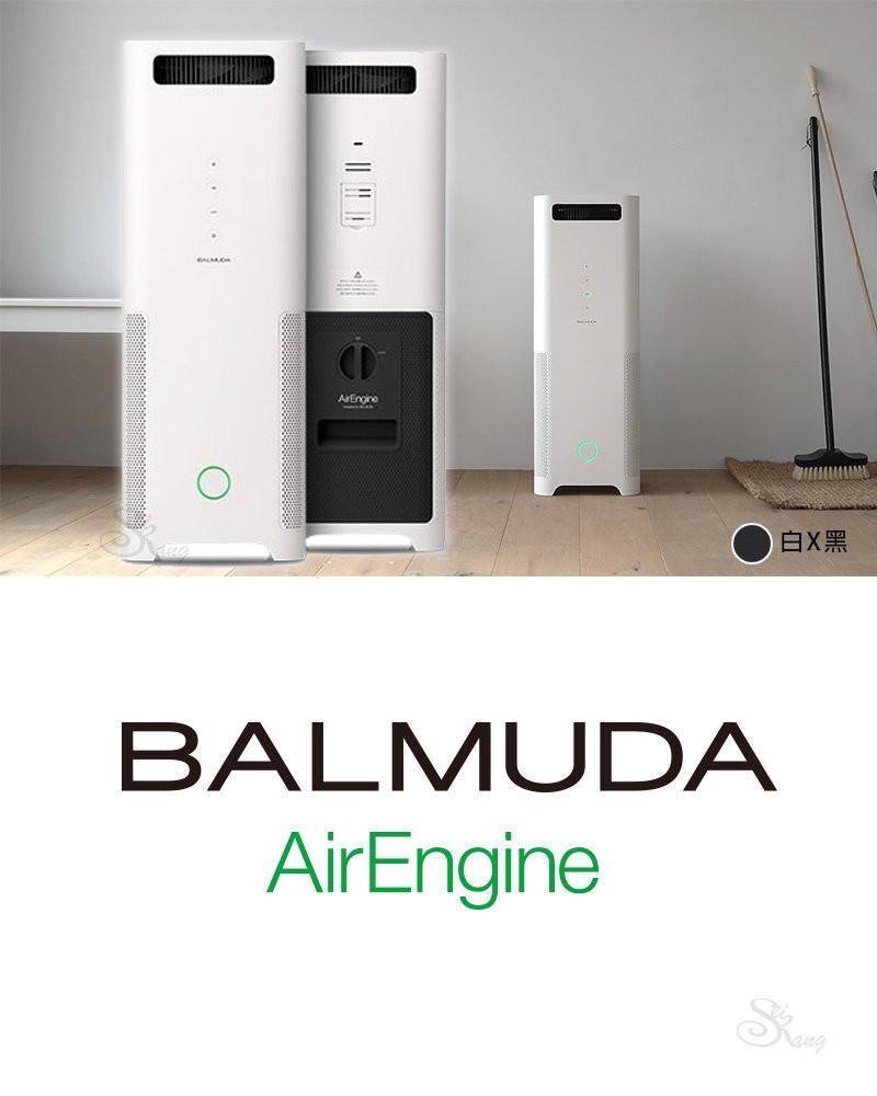 BALMUDA AirEngine 360°空氣清淨機 (白x黑) (EJT-1100SD-WK)