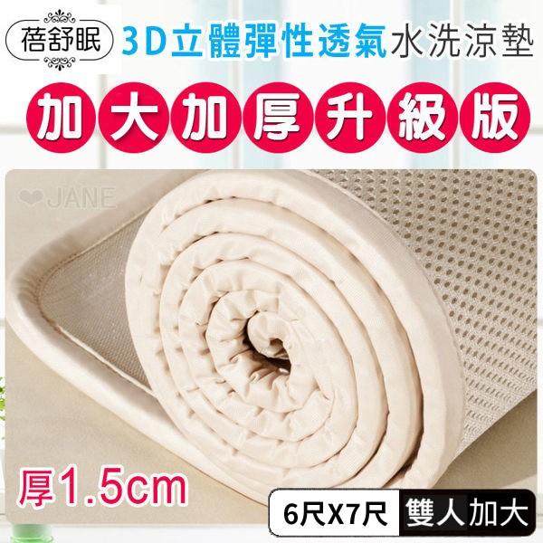 蓓舒眠 3D立體彈簧透氣水洗涼墊 (雙人加大加厚升級版) 6尺X7尺_米色
