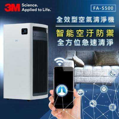 3M 淨呼吸32坪全效型空氣清淨機 FA-S500 (內含專用靜電濾網2片組)