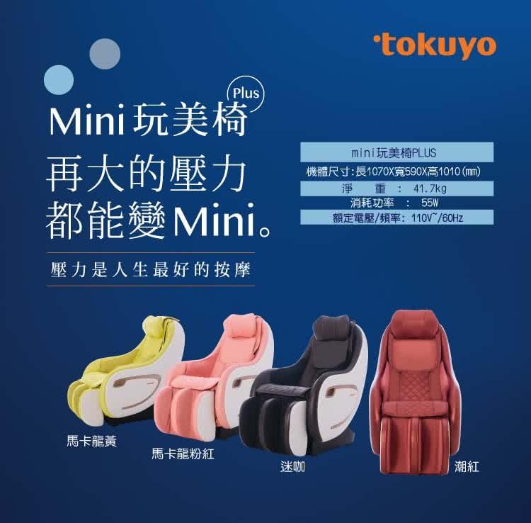 tokuyo  Mini玩美椅 PLUS 按摩沙發 (TC-292) 潮紅
