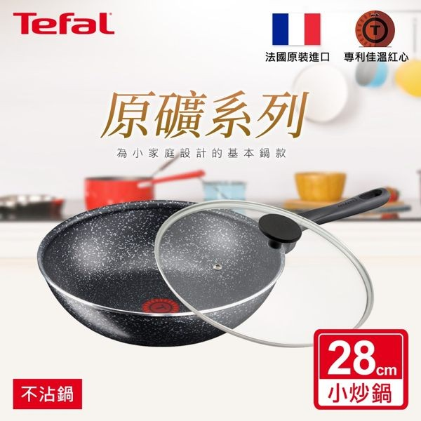 Tefal法國特福 原礦系列28CM不沾小炒鍋+玻璃蓋 (SE-B3701902+SE-G268X280)