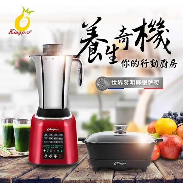 Kingpro鳳梨牌 養生奇機-多功能行動廚房(全營養食物調理機+萬用鍋) 法拉利紅 (JU-701SS-RD)