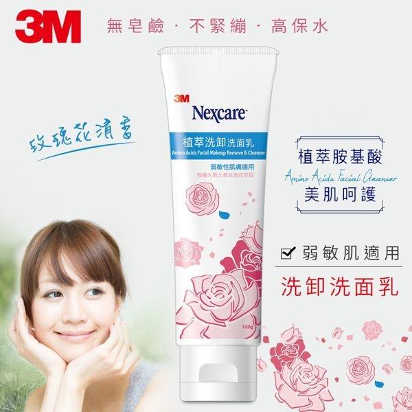 3M Nexcare 植萃洗卸胺基酸洗面乳100g (AA03)