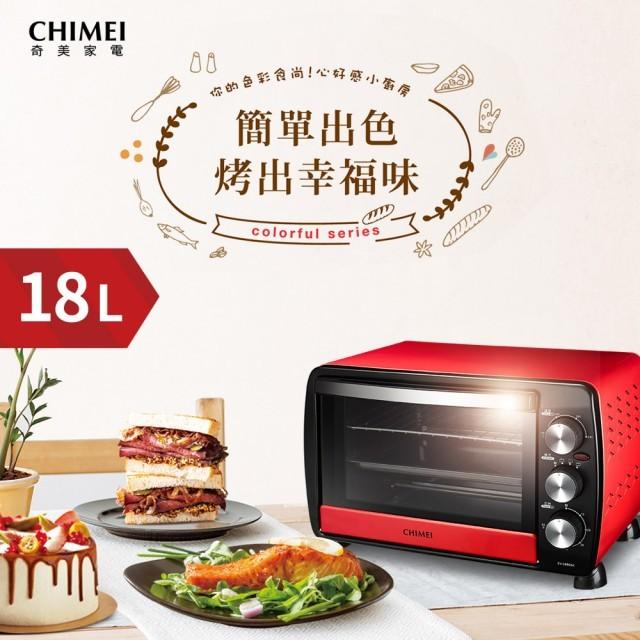 CHIMEI奇美 18公升家用電烤箱 EV-18B0SK(莓果紅)