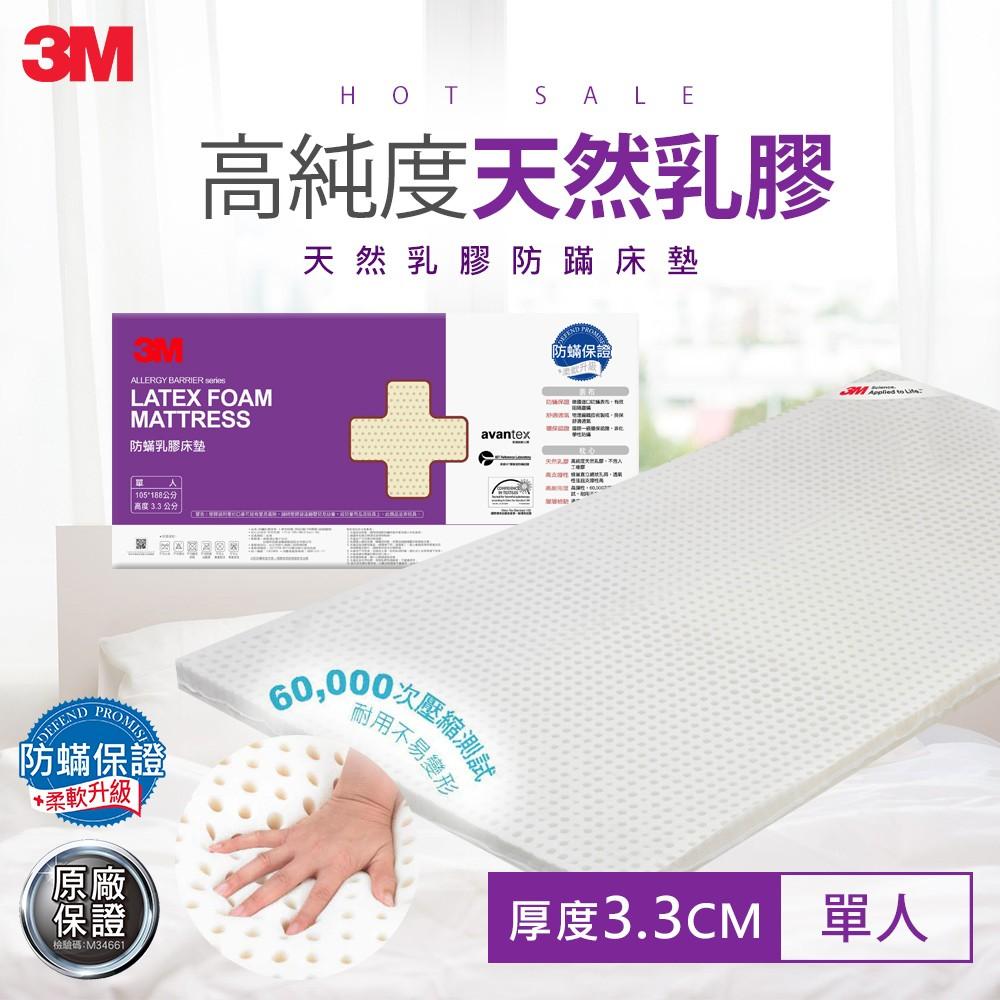 3M 天然乳膠防蹣床墊-單人 ((附可拆卸可水洗防蹣床套)