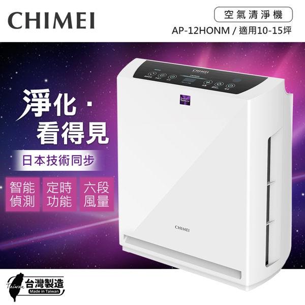 CHIMEI奇美 智能淨化空氣清淨機 (AP-12H0NM) 適用坪數10~15坪