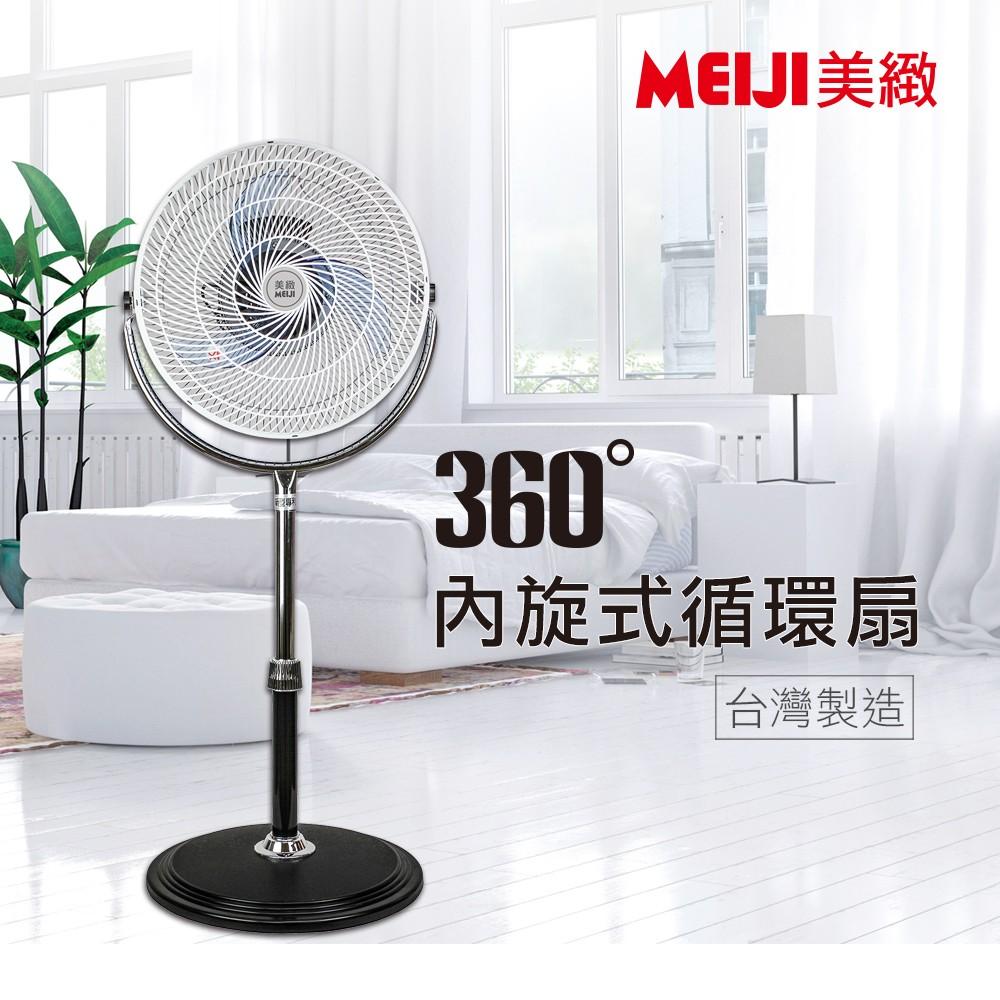 MEIJI美緻 16吋360度內旋式循環扇 (MJ-B816)