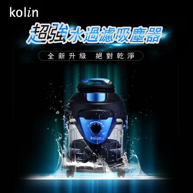 Kolin 歌林  水過濾全能吸塵器(KTC-A1202WA)