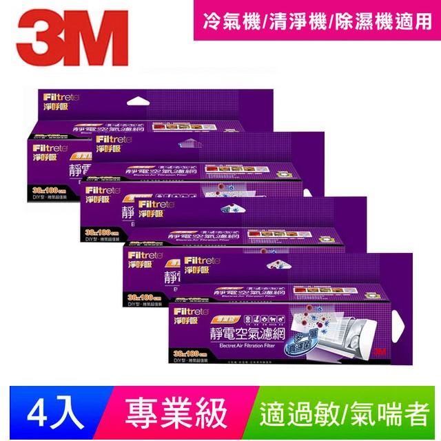 3M  淨呼吸專業級捲筒式靜電空氣濾網 9809-R (超值四入組)