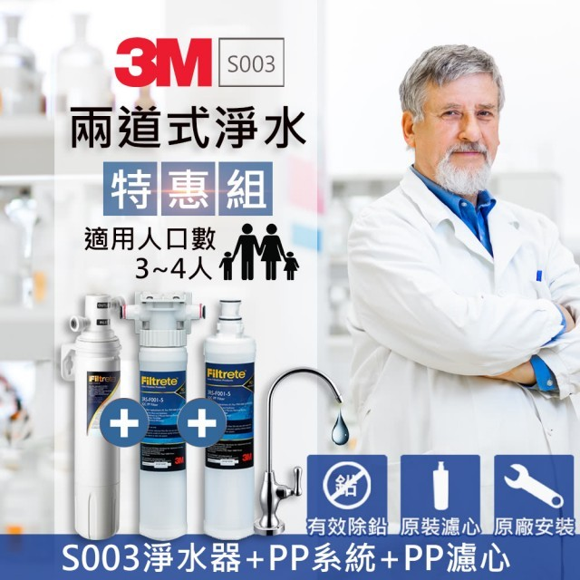 3M S003淨水器+前置PP系統+PP濾心(超值特惠組)