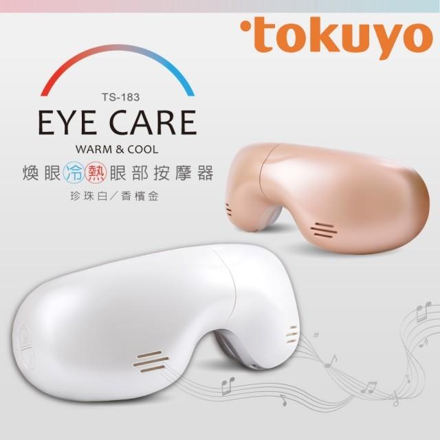 tokuyo  煥眼冷熱眼部按摩器 (TS-183) 珍珠白