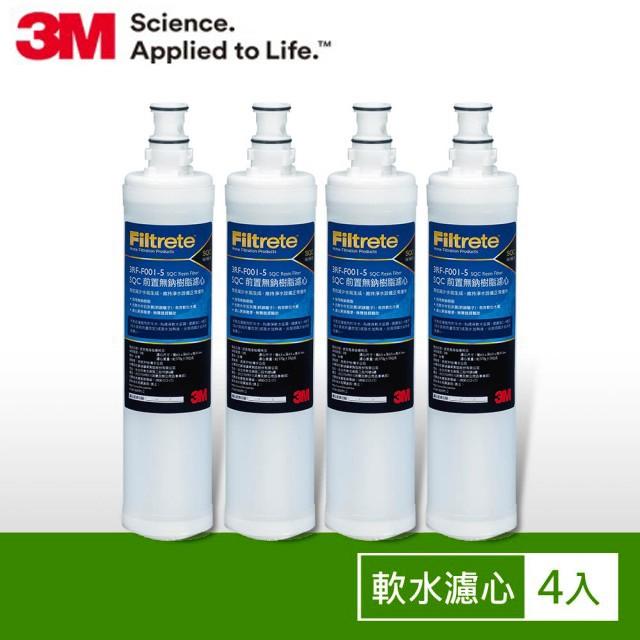 3M  SQC前置樹脂軟水替換濾心超值4入組 (濾心型號:3RF-F001-5)