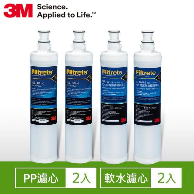 3M  SQC前置PP濾心2入+樹脂濾心2入超值4件組(濾心型號:3RS-F001-5各2入)