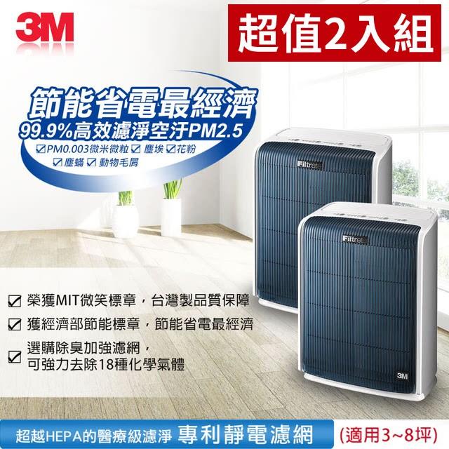 【超值2入組】3M  極淨型6坪空氣清淨機_適用3-8坪 (FA-T10AB) 美安專屬優惠