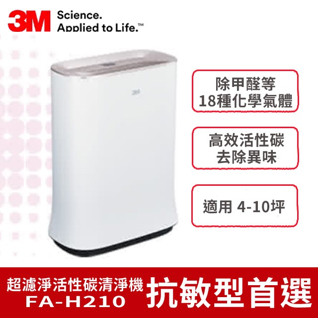 3M 超抗敏型10坪空氣清淨機 FA-H210(適用4-10坪)