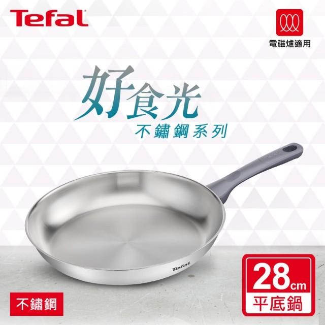 Tefal 特福  好食光不鏽鋼系列28CM平底鍋(電磁爐適用) SE-G7120644
