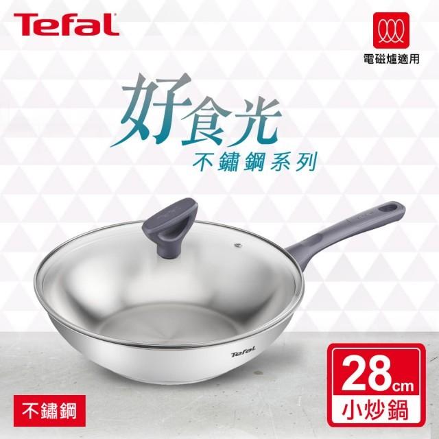 Tefal 特福  好食光不鏽鋼系列28CM炒鍋+蓋(電磁爐適用)