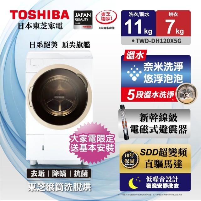TOSHIBA東芝  奈米悠浮泡泡溫水11公斤洗脫烘滾筒洗衣機(TWD-DH120X5G)
