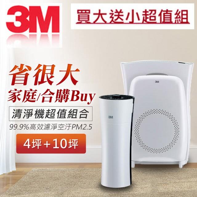 3M 淨呼吸空氣清淨機買大送小超值組 (4坪淨巧型+10坪高效版)
