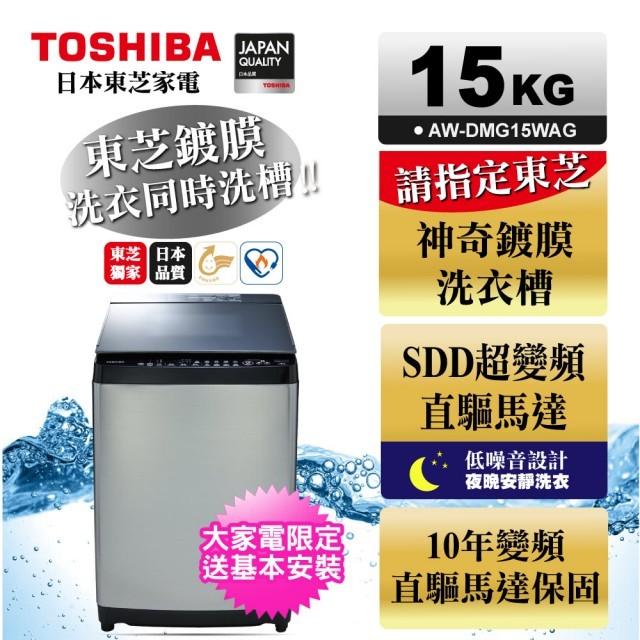 TOSHIBA東芝  鍍膜雙渦輪SDD15公斤洗衣機 髮絲銀(AW-DMG15WAG)