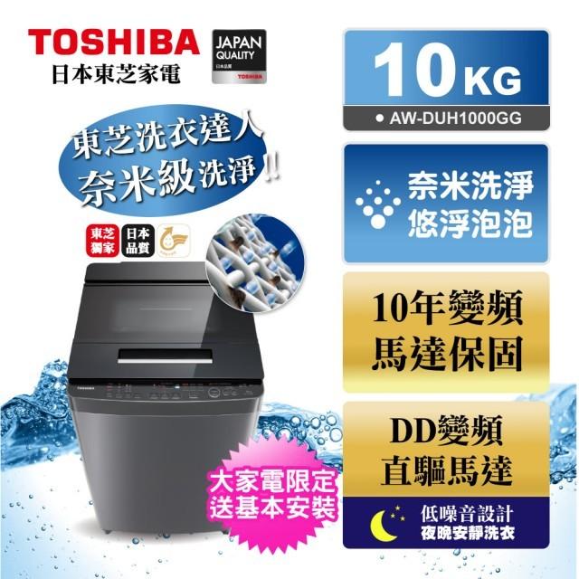 TOSHIBA東芝  奈米悠浮泡泡10公斤變頻洗衣機(AW-DUH1000GG)