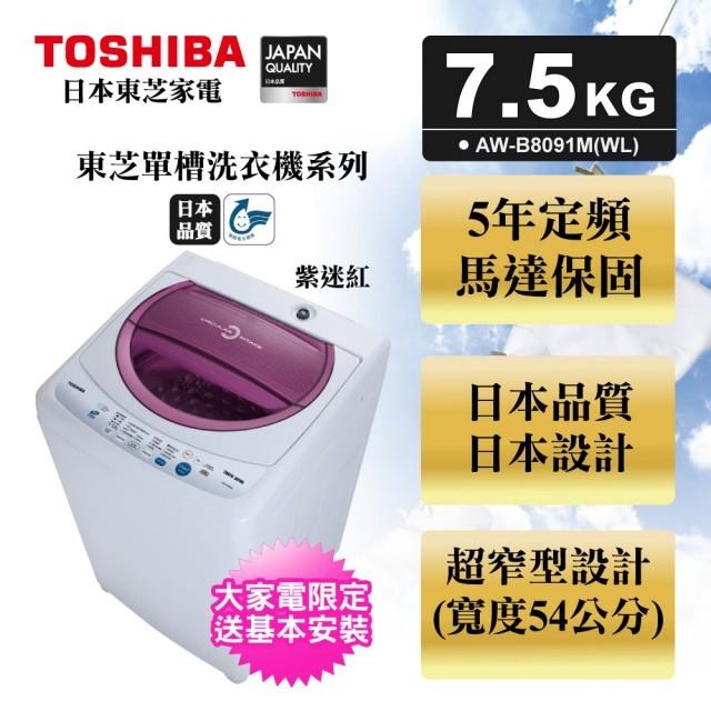 TOSHIBA東芝  7.5公斤循環進氣高速風乾洗衣機 (AW-B8091M)