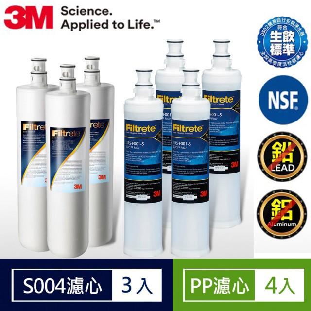 3M S004淨水器濾心3入+PP濾心4入超值7件組(3US-F004-5X3+3RS-F001-5X4)