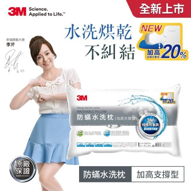 【2019全新上市】3M 新一代防蹣水洗枕-加高支撐型