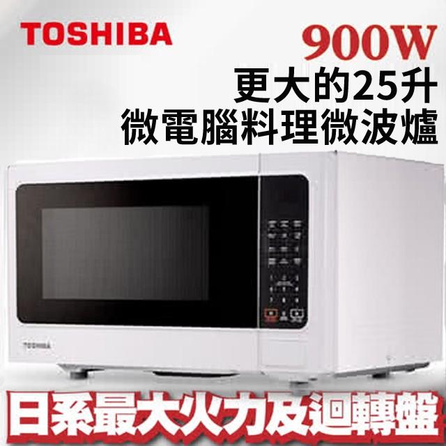 TOSHIBA東芝 微電腦料理微波爐 25L (ER-SS25 W TW)