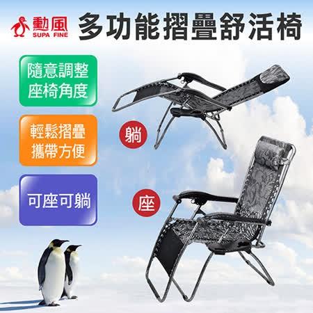 勳風  多功能折疊舒活椅 (MJ-358)