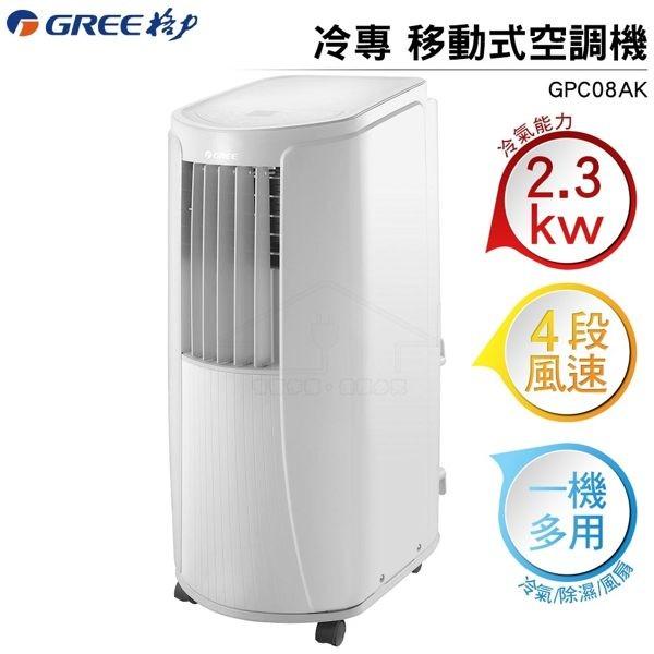 GREE格力 移動式冷氣空調 2.3KW 一機多用 可除濕/冷氣/風扇 (GPC08AK)