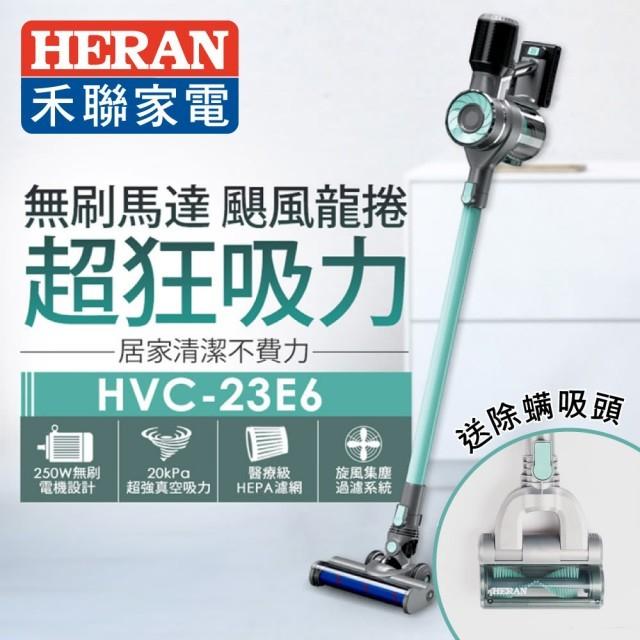 HERAN禾聯  無刷馬達颶風龍捲無線手持吸塵器★強勁吸力無所設線(HVC-23E6)