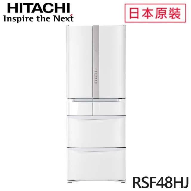 HITACHI 日立  481L一級能效日本原裝變頻六門冰箱(RSF48HJ)星鑽白
