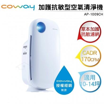 Coway 加護抗敏型空氣清淨機 (AP-1009CH)