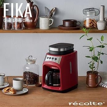 recolte日本麗克特 FIKA自動研磨悶蒸咖啡機 (經典紅)