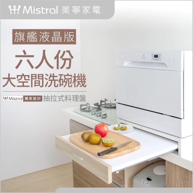 Mistral美寧  抽拉式料理盤-旗艦液晶版六人份大空間洗碗機 (JR-3603A)