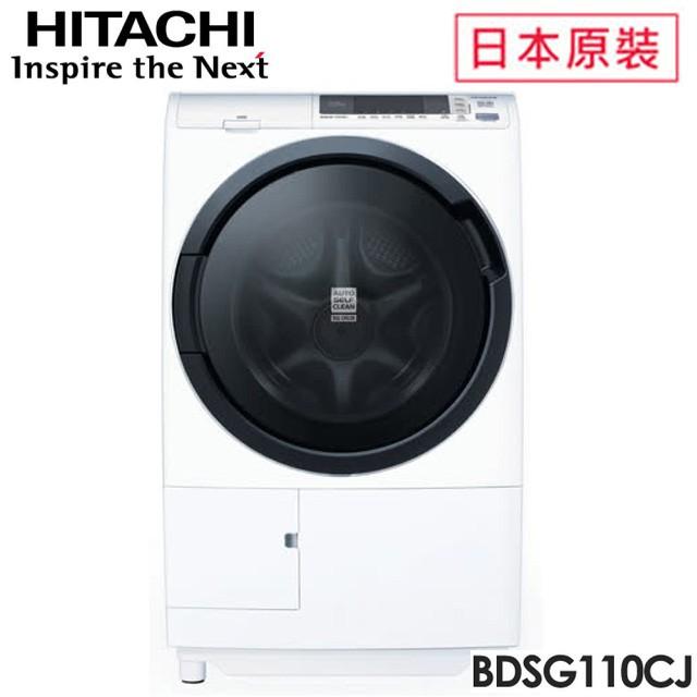 HITACHI 日立  11KG日本原裝進口洗脫烘滾筒洗衣機(BDSG110CJ-W)