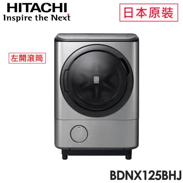 HITACHI 日立  12.5KG日製左開滾筒洗脫烘洗衣機(BDNX125BHJ-S) 光燦銀